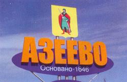 Азеево