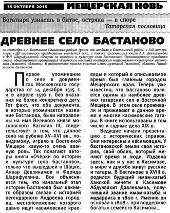 Мещерская новь, 15 октября 2015