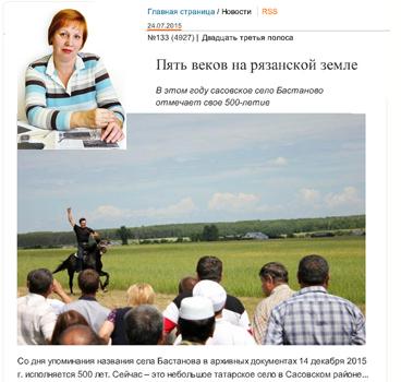 Рязанские ведомости, номер за 24 июля 2015 г.