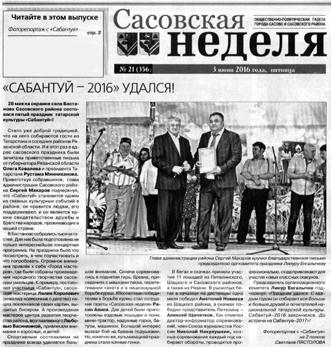 газета =Сасовская неделя=, номер за 3 июня 2016 г., стр. 1 из 2