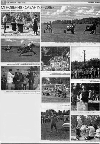 газета =Сасовская неделя=, номер за 3 июня 2016 г., стр. 2 из 2