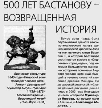 Сасовская неделя, номер за 19 июня 2015 г.