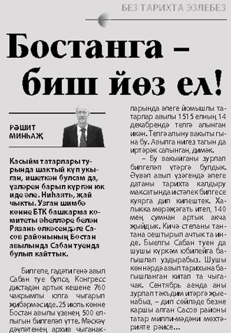 Ватаным Татарстан, 28 июля 2015 г.