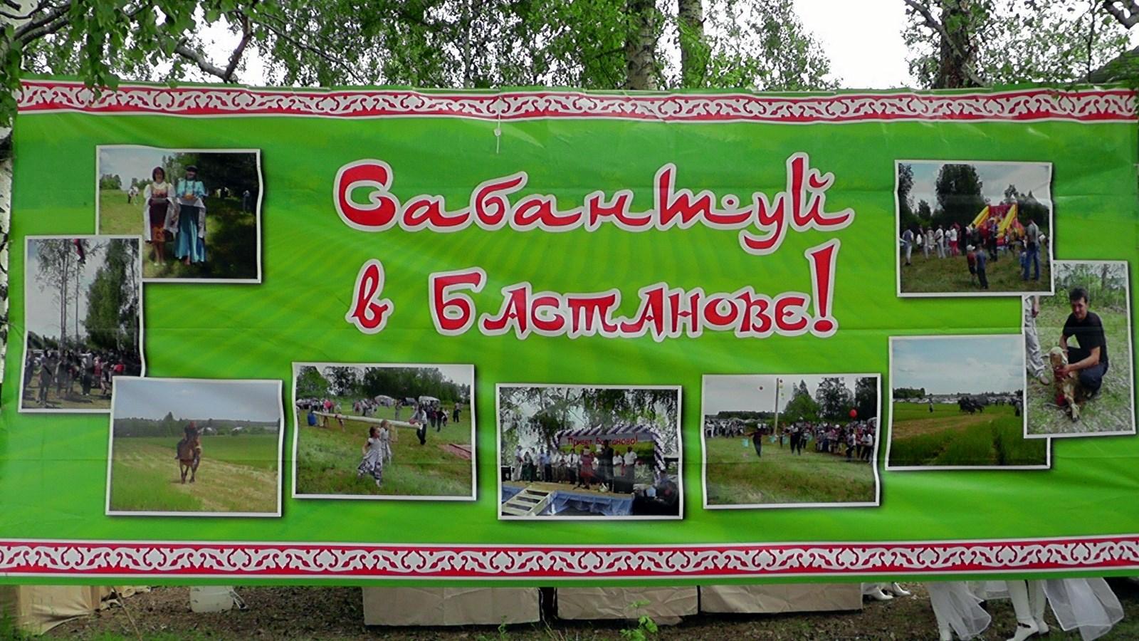 Sabantuy-2016-obzornye-foto-634-Bastanovo