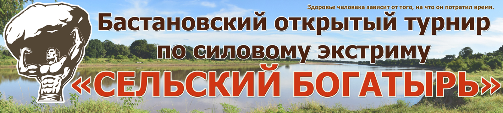 banner-silovoy-extrim-1600pxs