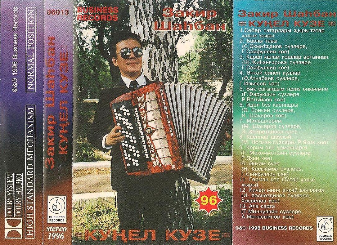 Вкладыш к аудиокассете (1996)