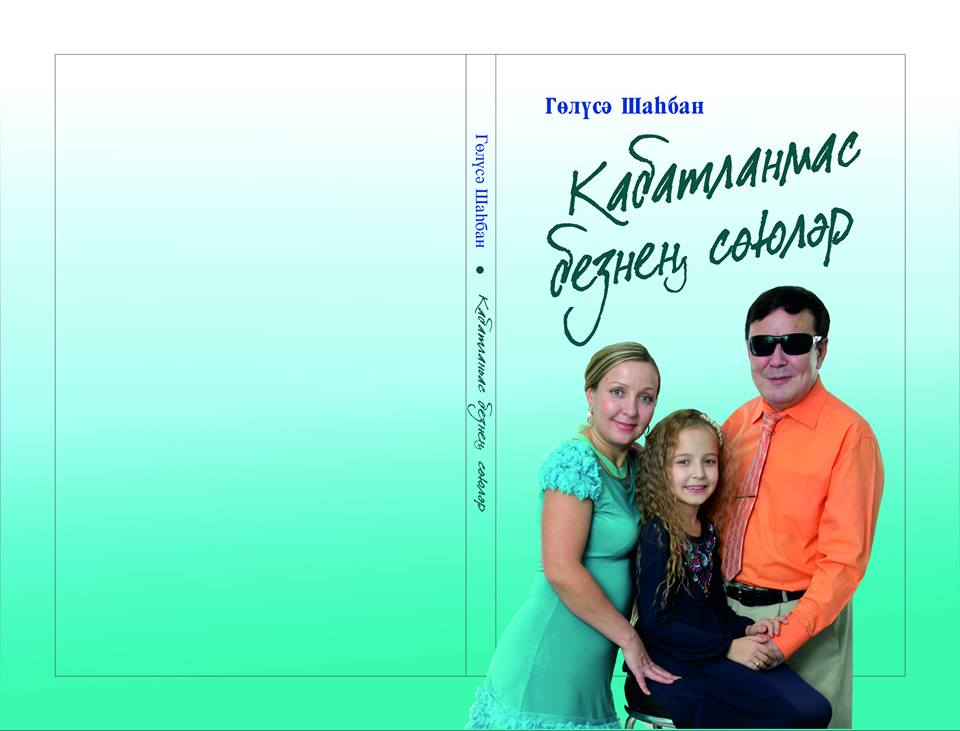 Книга Гулюсы Шахбан